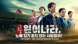 기독교 영화 <하나님을 믿다: 일어나라, 노예 되기 원치 않는 사람들아!>