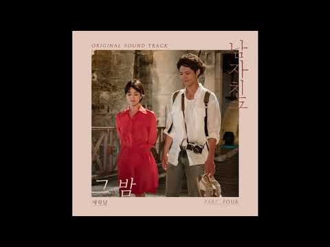 [Audio] That Night (그 밤) - Eric Nam (에릭남) [Encounter/Boyfriend (남자친구) OST Part 4]