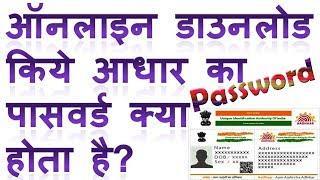 aadhar card Pdf password not working | Online download kiye aadhar ka password kya hota hai
