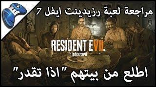مراجعة Resident Evil 7 اطلع من البيت اذا تقدر !