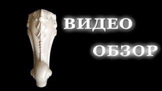 Обзор мебельной опоры SY8834