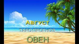 ОВЕН ТАРО прогноз АВГУСТ 2018