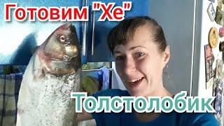 """Готовлю """" Хе """" из рыбы толстолобика по-корейски / Видео Рецепт / Праздничный стол"""