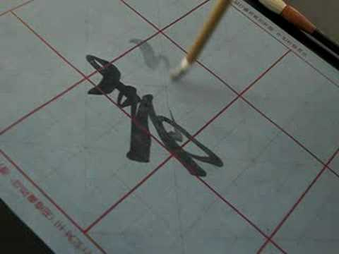 Calm Heart Chinese Calligraphy On Magic Paper
