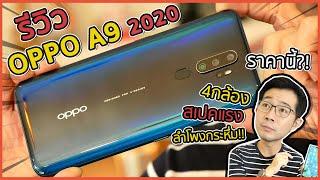 รีวิว OPPO A9 2020 4กล้อง สเปคแรง มีเทียบลำโพงกับ Note10+ ให้ดู!