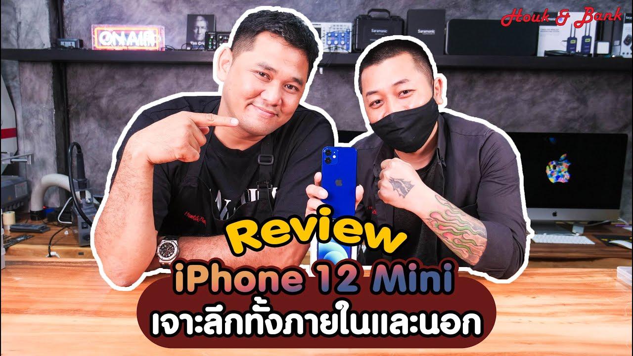 Review iPhone 12 Mini เจาะลึกทั้งภายในและนอก