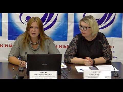 Ольга Панина, приоритетные вопросы защиты и социальной поддержки семей с детьми. Конституция РФ-2020