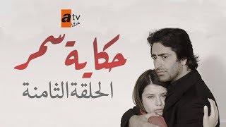 حكاية سمر | الحلقة 8 | مدبلج | atv عربي | Aşka Sürgün