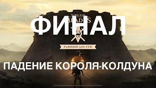 The Elder Scrolls: Blades - Финал: Падение Короля-Колдуна