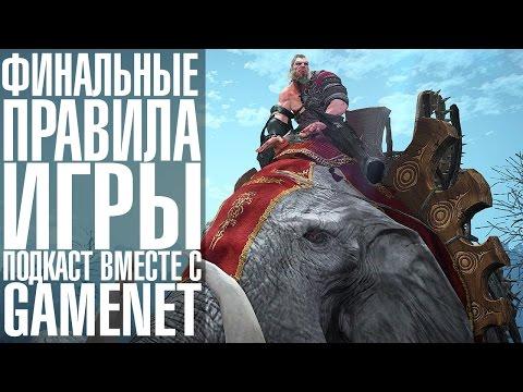 Black Desert - Подкаст о финальных правилах игры в России