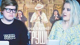 Анна Плетнёва - Игрушки Реакция на клип Ньюта и Niko Palonen