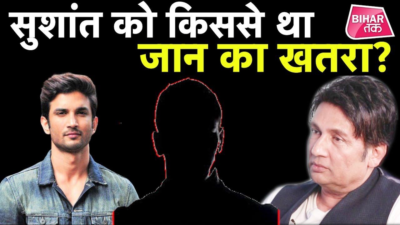 Sushant Suicide Case- पिछले महीनों में 50 Sim card बदल चुके थे Sushant Singh Rajput  Bihar Tak