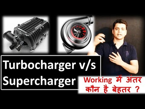 टर्बोचार्जर vs सुपरचार्जर Turbocharger vs Supercharger.Automobile training in Hindi