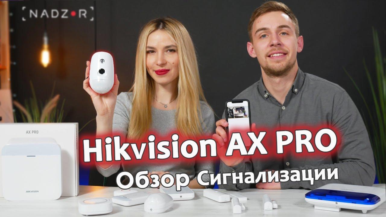 Беспроводная сигнализация с функциями умного дома AX PRO от Hikvision | Возможности и преимущества.