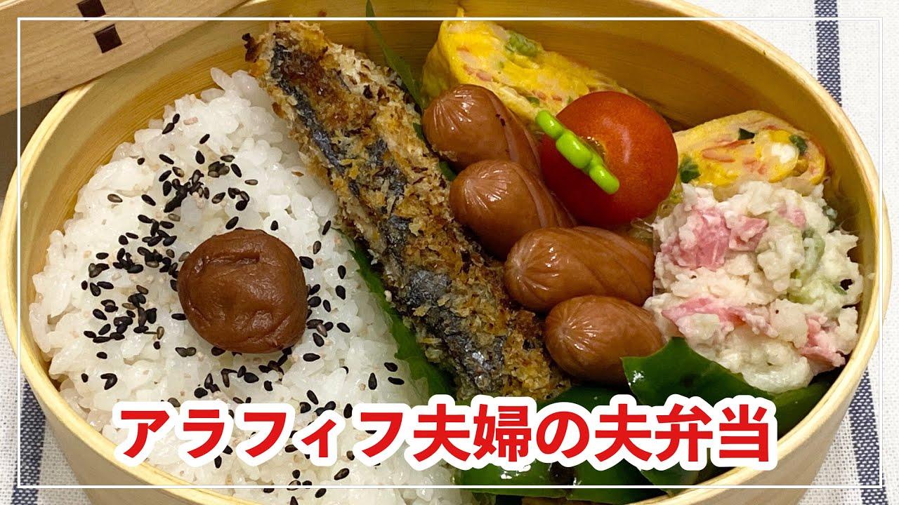 【お弁当】お弁当作り/bento/さわらのマヨパン粉焼き《アラフィフ旦那弁当》