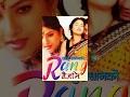RANG BAIJANI | New Nepali Full Movie | Sumina Ghimire, Garima Panta, Dikpal Karki