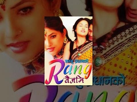 RANG BAIJANI  New Nepali Full Movie  Sumina Ghimire, Garima Panta, Dikpal Karki