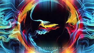 �������� ���� Milmars - Таю (lyric) feat Schigorsky ������
