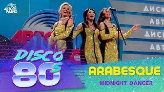 Фото 🅰️ Arabesque - Midnight Dancer Дискотека 80-х 2012