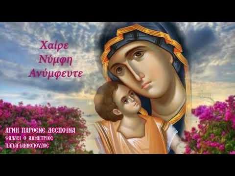 ''Αγνή παρθένε Δέσποινα'' - Ο ωραιότερος Ύμνος / Agni Parthene Papagiannopoulos