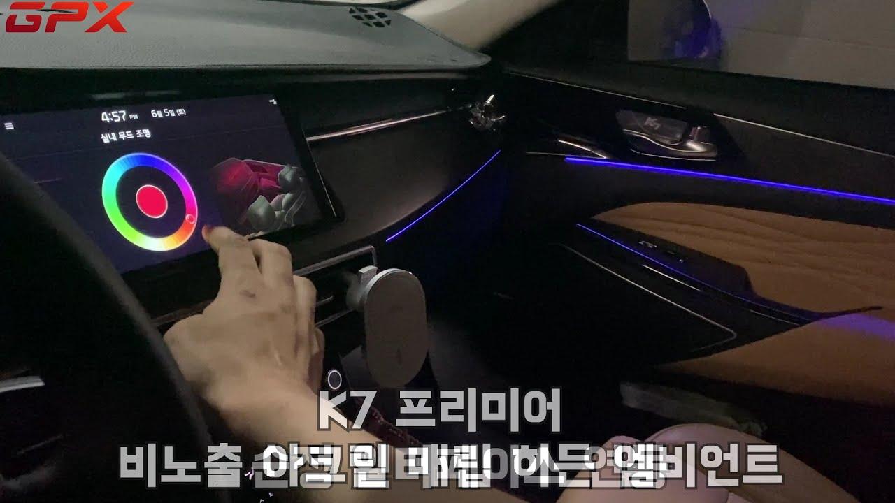 K7 프리미어 순정 엠비언트 연동 비노출 아크릴 매립 히든 엠비언트[용인GPX]