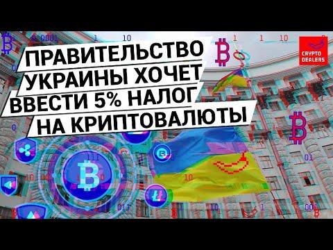 В Украине хотят ввести 5% налог на криптовалюты