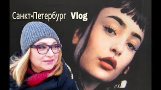 Петербург, Марина Львовна, Кузнечный рынок, метро, селфи-лица. Vlog (часть 1)