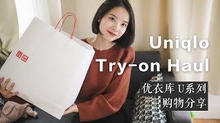 优衣库秋冬U系列 | 购物分享 | Uniqlo | Collection U | Try-on Haul