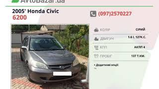 Honda Civic 2005 AvtoBazarTV №967