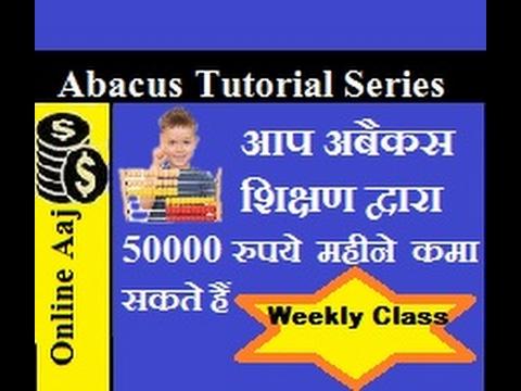 ABACUS TUTORIAL PDF DOWNLOAD