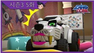다이노코어 시즌3 | 5화 가짜를 찾아라! | 한국 로봇 공룡 애니메이션 | 인기 에피소드 | 유튜브 최초 공개