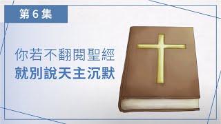 【第六集】你若不翻閱聖經,就別說天主沉默 ——《一點一滴•天國在積》