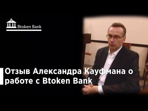 Btoken Bank отзывы клиентов декабрь 2019. Инвестиции и перспективы криптовалют. Блокчейн. Стартап.