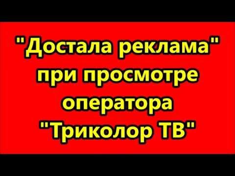 """Достанем всех! своей рекламой """"Триколор ТВ"""" ......"""