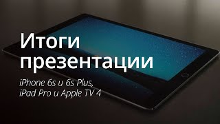 Итоги презентации: iPhone 6s и 6s Plus, iPad Pro и Apple TV 4