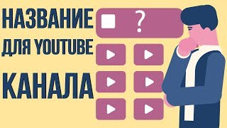 Як придумати назву каналу на youtube. Як правильно назвати канал. Як назвати свій канал.