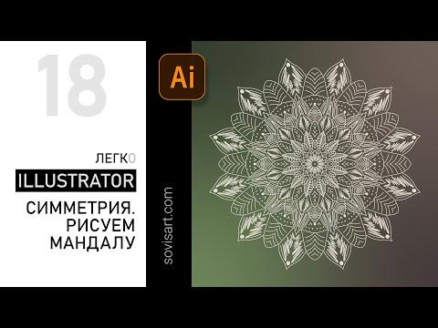 #18 Как нарисовать мандалу - симметричное рисование / How To Create Mandala