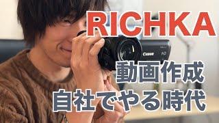 動画マーケティングのヒントを【RICHIKA】さんから学んでみよう!