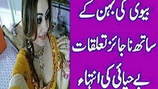 Pehlay Biwi Phir Biwi Ki Cousin Phir Cousin Ki Behan Love Story in Urdu Hindi Stories Qandeel Baloch