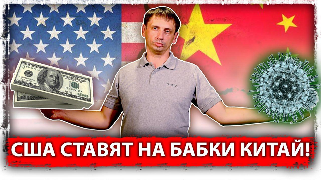 США ставят на бабки Китай!