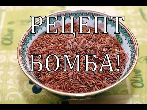 Как приготовить коричневый рис - Сильное блюдо!
