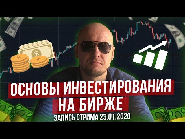 Основы инвестирования на бирже (запись стрима)