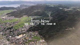 Zwei「from Now」MV(作詞:大槻ケンヂ 作曲:内田雄一郎)