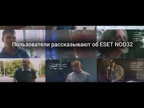 МыESET: отзывы пользователей об ESET NOD32