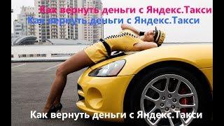 Как вернуть деньги с Яндекс.Такси