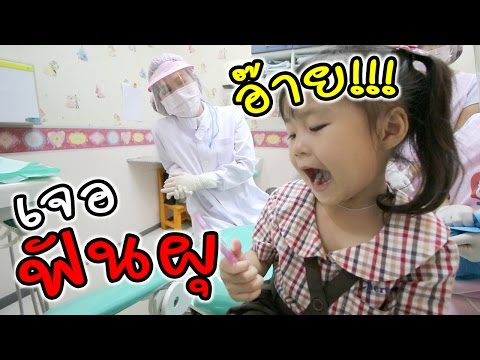 ไปหาหมอฟันครั้งแรก อ๊ากกก!!! เจอฟันผุ ทายซิมีกี่ซี่? | แม่ปูเป้ เฌอแตม Tam Story