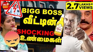 Bigg Boss Tamil 3 Shocking Facts | Bigg Boss 3 | Vijay TV | BiggBoss House | CineBoost