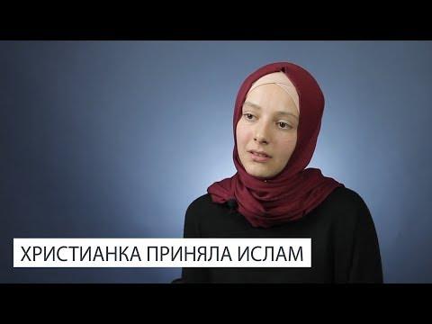 Как надеть хиджаб, если родные против?   Христианка приняла ислам