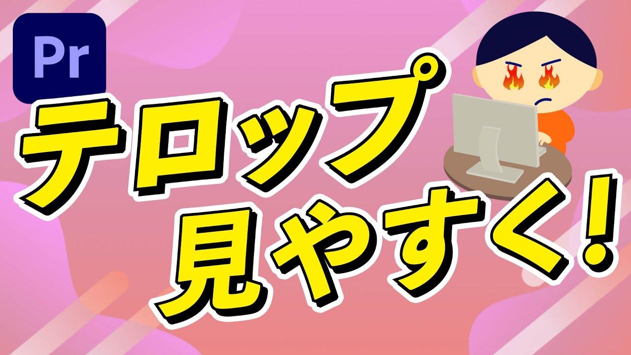 【083】テロップを見やすくする裏技!