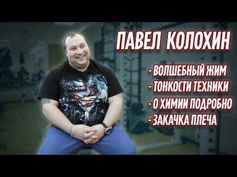 ПАВЕЛ КОЛОХИН / О ЖИМЕ ЛЕЖА. ПОДРОБНО И БЕЗ ЦЕНЗУРЫ